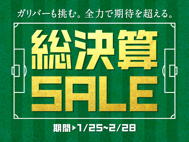 『ガリバーも挑む。全力で期待を超える。総決算SALE』ガリバー武蔵小杉店、品川店で実施中(2/28まで)