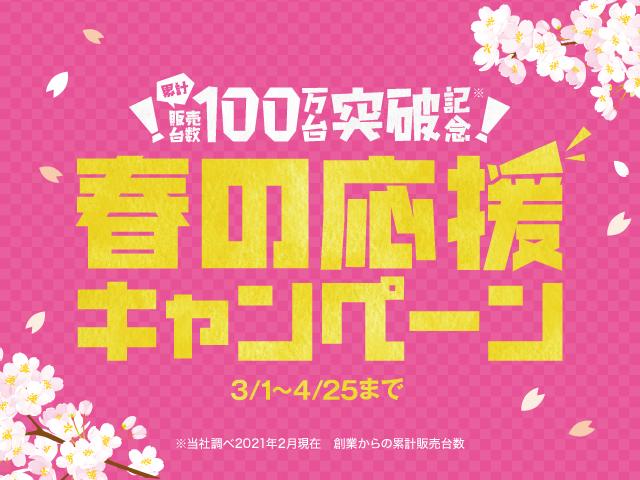 『春の応援キャンペーン』ガリバー武蔵小杉店、品川店で実施中(4/30まで)